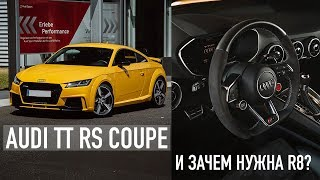 AUDI TT RS /// Эмоциональные 400 СИЛ !!!