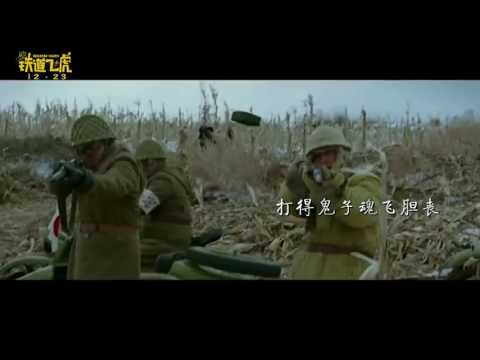 Railroad Tigers Theme Song