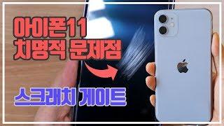 아...내 아이폰ㅠ/ 아이폰11 치명적 문제점 / 케이스 꼭 써야하는 이유 / 스크래치 게이트 / iphone 11 camera scratch gate issue[ENG SUB]