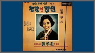 알뜰한 당신 - 황금심 / 1938 (가사)