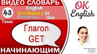 Тема 43 Английский глагол GET 📕 Английский словарь для начинающих