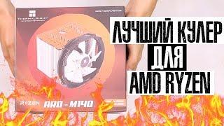 thermalright ARO-M14O  ЛУЧШИЙ кулер для AMD Ryzen по соотношению ЦЕНА-КАЧЕСТВО
