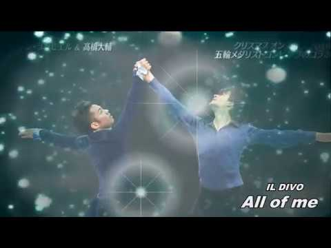 【IL DIVO】 All of me 【montage】