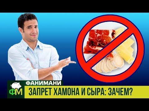 Зачем запрещать хамон и сыр для личного пользования? // Фанимани