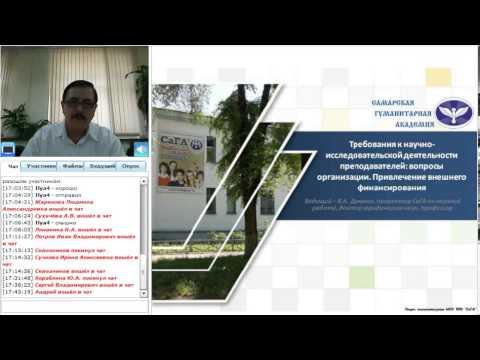 Требования к научно-исследовательской деятельности преподавателей #2. Вебинар от 22 мая 2013