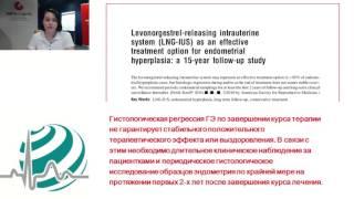 Лечение атипической гиперплазии эндометрия – международные рекомендации