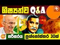 Shishyathwaya Paper - Scholarship Exam Questions and Answers - Parisaraya #02 - QA in Sinhala
