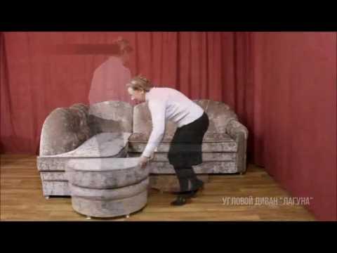 Угловые диваны лагуна каталог