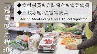 ENG【一週備餐流程EP2】肉類蔬菜如何分裝保存/如何備菜備餐/冰箱便當常備菜/冰箱收納/高效備餐   Storing Meat&Vegetables In Refrigerator