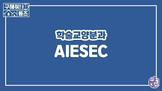 [학술교양분과] AIESEC