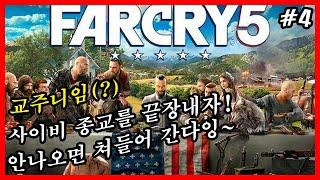 PS4 / Far Cry 5 #4 / 20.08.15