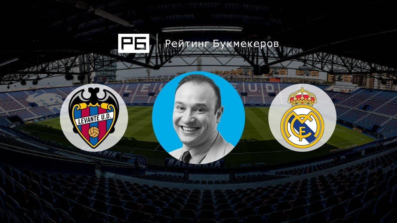 Прогноз на матч Леванте - Реал С