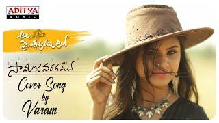 - Samajavaragamana Cover Song Allu Arjun Trivikram Thaman S