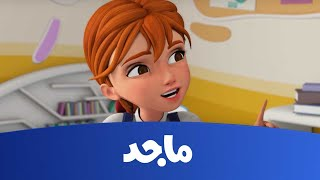 مدرسة البنات - من لؤلؤة مع حبي ج1- قناة ماجد  Majid Kids TV