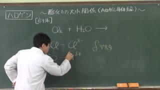 【化学】無機化学⑦(3of10)~塩素水と次亜塩素酸