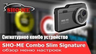 SHO-ME Combo SLIM SIGNATURE. Обзор меню настроек