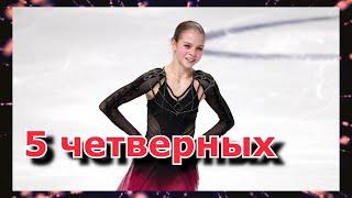 Трусова прыгнула пять четверных на чемпионате мира 2021