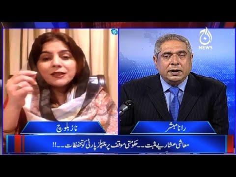 Bilawal Bhutto Ki Nawaz Sharif Par Kari Tanqeed | Aaj Rana Mubashir Kay Sath | 4 June 2021| Aaj News