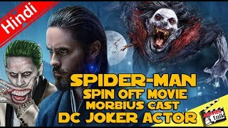 Spider-Man Spin Off Movie Morbius Cast Jared Leto [Explained In Hindi]