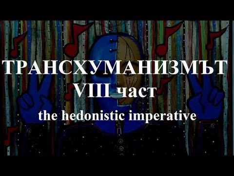 ТРАНСАБОЛИЦИОНИЗЪМ - 2 част
