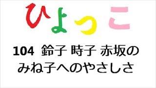 ひよっこ 第104回 「連続テレビ小説 ひよっこ Part1 (NHKドラマ・ガ...