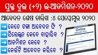 Odisha Plus Two (+2) Admission 2020 || DHE Odisha +2 E-Admission 2020 Dateline's, Online apply,Merit