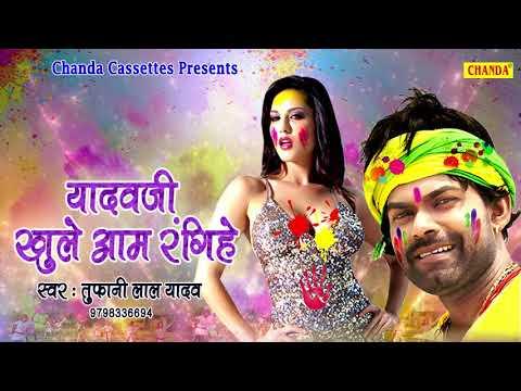 यादव जी खुले आम रंगिहे || Tufani Lal Yadav || Bhojpuri Holi Song 2018 #Chanda Cassettes