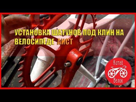 установка шатунов под клин на велосипед АИСТ   КИТАЙ ВЕЛИК