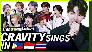 K-POP STARS sing in THREE Languages🎤| INA/TAG/THAI | CRAVITY | TRANSONGLATION