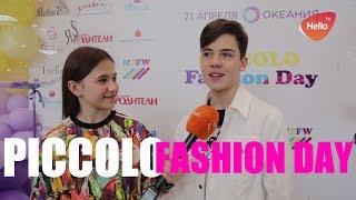 Piccolo Fashion Day| В чем встречать весну? | Hello TV