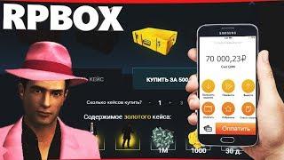 ЗАДОНАТИЛ 70.000 руб НА РП БОКС, ОТКРЫТИЕ КЕЙСОВ | #57 RP BOX🔞