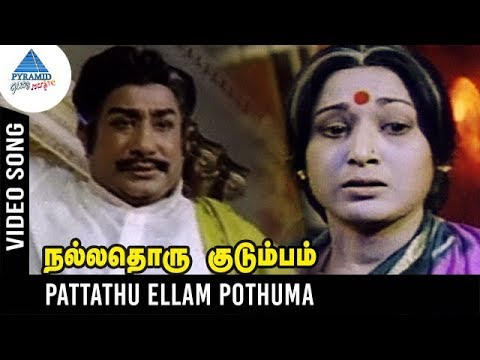 Nallathoru Kudumbam Movie Songs | Pattathu Ellam Pothuma Video Song | Sivaji | Vanisri | Ilayaraja