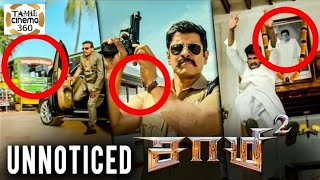 Plenty mistakes in SAAMY 2.