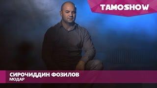 Сирочиддин Фозилов - Модар | Sirojiddin Fozilov - Modar (2016)
