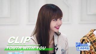 Ella invites Lisa to play mahjong Ella邀请LISA打麻将 | Youth With You 青春有你2 | iQIYI