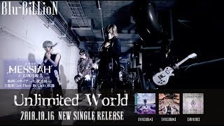 2018.10.16 RELEASE NEW SINGLE『Unlimited World』Music Clip