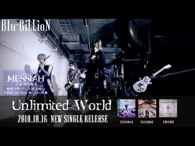 2018.10.16 RELEASE NEW SINGLE「Unlimited World」Music Clip