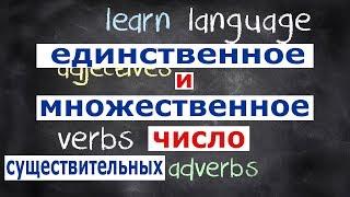 Единственное и множественное число существительных в английском языке