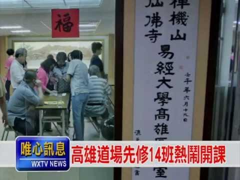 Download NewsA10高雄道場14班開課