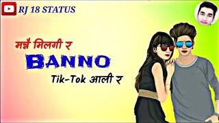 Bahu Tik Tok Aali Re New Haryanvi Whatsapp Status s