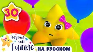 учить цвета для детей | учить цвета и многое другое | Детские мультики | Twinkle Russian