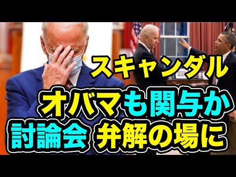 2020/10/29大統領討論会 バイデン氏の弁解の場にさせた/ビジネスパートナ 裏のボスを暴露/オバマ前大統領も絡むか