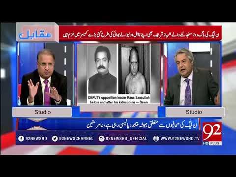 Rana Sanaullah's Statement About Shoe Hurling Incidents !!!