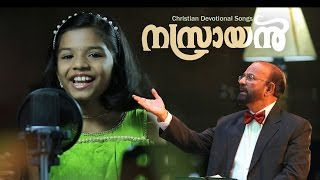 Download Hindi Video Songs - NASRAYAN CHRISTIAN DEVOTIONAL ALBUM BY JERRY AMALDEV