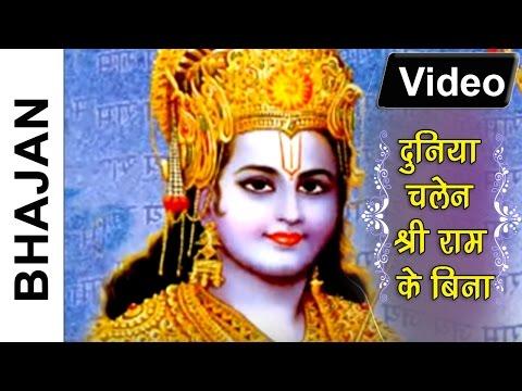 दुनिया चले ना श्री राम के बिना   Duniya Chale Na   Ram Naam Ke Heere Moti   Shri Ram Stuti