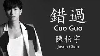 陳柏宇/Jason Chan 【錯過/Cuo Guo】【歌詞/Lyrics】