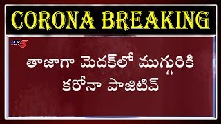 Coరోనా News Updates in Telangana | CM KCR | PM Modi