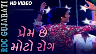 New Gujarati Song | Prem Chhe Moto Rog | VIDEO SONG | Jignesh Kaviraj | Gujarati DJ MIX Song