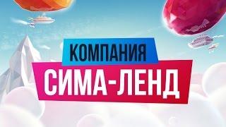 Презентация компании Сима-ленд. Каталог Сима-ленда. Интернет-магазин Сима-ленд.