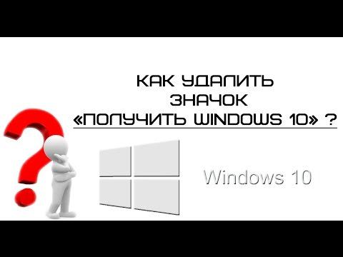 """Удаление значка """"Получить Windows 10 или Удаление KB3035583"""
